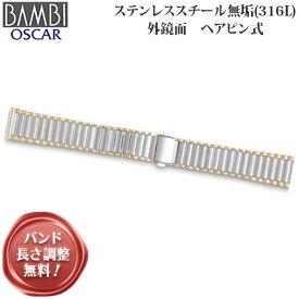 時計 ベルト BAMBI 時計バンド 腕時計ベルト メタルバンド 時計ベルト 時計 バンド 金属 メタル BAMBI バンビ ステンレススチール無垢(316L) ヘアピン式 18mm 19mm 20mm OSB1228T