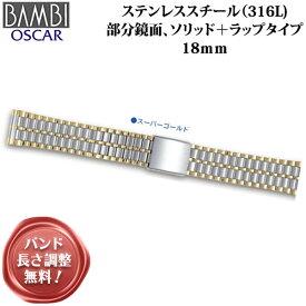 時計 ベルト BAMBI 時計バンド 腕時計ベルト メタルバンド 時計ベルト 時計 バンド 金属 メタル BAMBI バンビ ステンレススチール ソリッド+ラップタイプ 18mm (19mm 20mm) OSB2004T