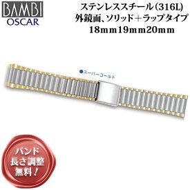 時計 ベルト BAMBI 時計バンド 腕時計ベルト メタルバンド 時計ベルト 時計 バンド 金属 メタル BAMBI バンビ ステンレススチール ソリッド+ラップタイプ 18mm 19mm 20mm OSB4014T