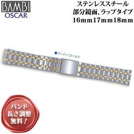 時計 ベルト BAMBI 時計バンド 腕時計ベルト メタルバンド 時計ベルト 時計 バンド 金属 メタル BAMBI バンビ ステンレススチール ラップタイプ 16mm 17mm 18mm OSB4110T