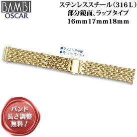 時計 ベルト BAMBI 時計バンド 腕時計ベルト メタルバンド 時計ベルト 時計 バンド 金属 メタル BAMBI バンビ ステンレススチール ラップタイプ 16mm 17mm 18mm OSB4111G
