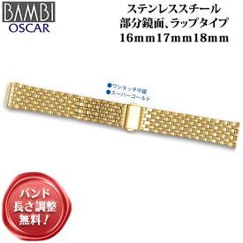 [月間優良ショップ受賞] BAMBI 時計バンド 腕時計 金属 メタル ベルト ステンレス ゴールド 16mm 17mm 18mm 金属 メンズ バンビ オスカー 腕時計ベルト メタルブレス 時計 バンド 交換 替え 腕時計用アクセサリー OSB4111G