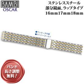 時計 ベルト BAMBI 時計バンド 腕時計ベルト メタルバンド 時計ベルト 時計 バンド 金属 メタル BAMBI バンビ ステンレススチール ラップタイプ 16mm 17mm 18mm OSB4111T