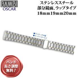 時計 ベルト BAMBI 時計バンド 腕時計ベルト メタルバンド 時計ベルト 時計 バンド 金属 メタル BAMBI バンビ ステンレススチール ラップタイプ 18mm 19mm 20mm OSB4112T