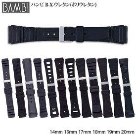 時計 ベルト BAMBI 時計ベルト 腕時計ベルト 時計バンド 交換 替えベルト バンビ B-X- ウレタン (ポリウレタン) 金属アレルギー対応 ブラック 14mm 16mm 17mm 18mm 19mm 20mm