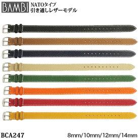 [月間優良ショップ受賞] BAMBI 時計バンド 引き通し 時計 ベルト 腕時計ベルト バンビ バンド レディース 8mm 10mm 12mm 14mm NATO TYPE レザーモデル 牛革 レザー 交換 替え 腕時計用アクセサリー BCA247