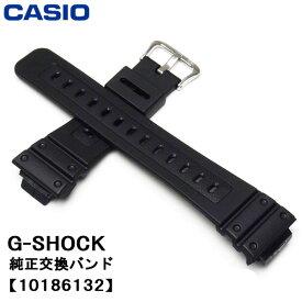 時計 ベルト 腕時計ベルト 時計ベルト 時計バンド 時計 バンド CASIO カシオ 純正バンド 時計バンド 時計ベルト GW-5600J-1JF専用 10186132
