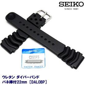 時計 ベルト 腕時計ベルト 時計ベルト 時計バンド 時計 バンド SEIKO セイコー ウレタン ダイバーバンド 専用バネ棒2本セット 22mm DAL0BP