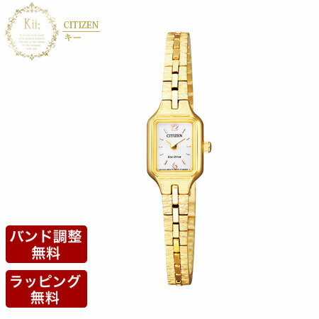 【送料:バンド調整:ラッピング無料】CITIZEN シチズン Kii: キーそれは:未来の扉をひらく鍵。エコ・ドライブ レディース腕時計イエローゴールド EG2042-50A