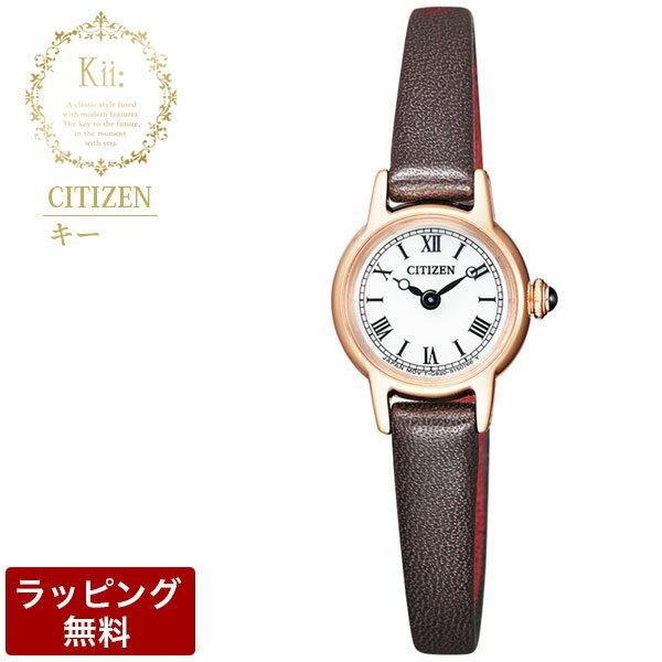 【送料:ラッピング無料】CITIZEN シチズン Kii: キーそれは:未来の扉をひらく鍵。エコ・ドライブ レディース腕時計ピンクゴールド EG2996-09A