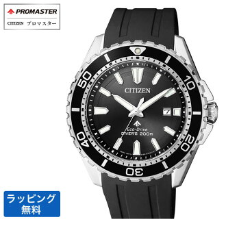 Citizen citizen PROMASTER pro master MARINE-Eco-Drive Eco drive diver 200m men's watch BN0190-15E