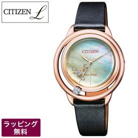 [月間優良ショップ受賞] 世界限定モデル 3,000本 シチズン エル ソーラー時計 CITIZEN L レディース腕時計 エコ・ドライブ ソーラー (電波受信機能なし) EW5522-20D