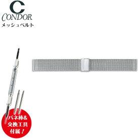 [月間優良ショップ受賞] 時計 ベルト 腕時計バンド 時計ベルト 金属 メンズ メタルベルト ステンレス メッシュ 20mm シルバー 交換 替え 腕時計用アクセサリー CONDOR コンドル CC230