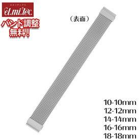 時計 ベルト BAMBI 時計バンド 腕時計ベルト 時計ベルト 時計 バンド メタル Elmitex エルミテックス シルバー ステンレス 伸縮バンド (長さ調整可) 10mm 11mm 12mm 13mm 14mm 16mm 17mm 18mm 19mm 20mm