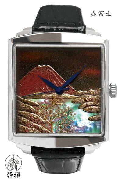 【バンド調整、ラッピング無料】高級蒔絵時計「浄雅」漆塗りハンドメイド文字盤「赤富士」自動巻きメンズ腕時計G01002