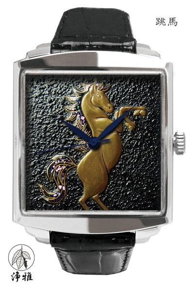 【バンド調整、ラッピング無料】高級蒔絵時計「浄雅」漆塗りハンドメイド文字盤「跳ね馬」自動巻きメンズ腕時計G01002