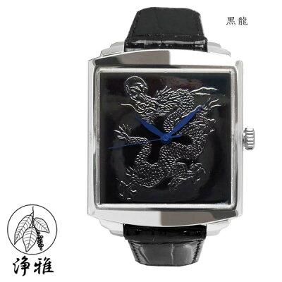 【バンド調整、ラッピング無料】高級蒔絵時計「浄雅」URUSHIMAKIE漆塗りハンドメイド文字盤「金龍」自動巻きメンズ腕時計G01007