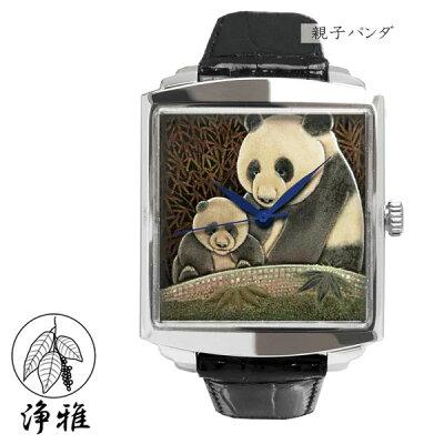 【バンド調整、ラッピング無料】高級蒔絵時計「浄雅」漆塗りハンドメイド文字盤「親子パンダ」自動巻きメンズ腕時計G01052