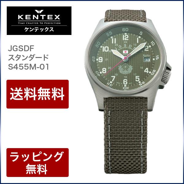 【ラッピング無料】KENTEX ケンテックス防衛省本部契約 JSDF Standard陸上自衛隊モデルメンズ腕時計S455M-01