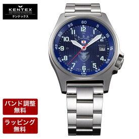 ケンテックス 腕時計 KENTEX ケンテックス 防衛省本部契約 JSDF Standard 航空自衛隊モデル メンズ 腕時計 S455M-10