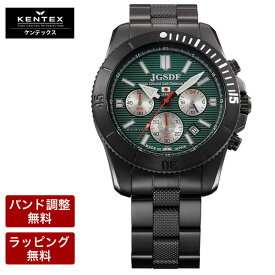 ケンテックス 腕時計 KENTEX ケンテックス 防衛省本部契約 JGSDF 陸上自衛隊 プロフェッショナル メンズ 腕時計 S690M-01