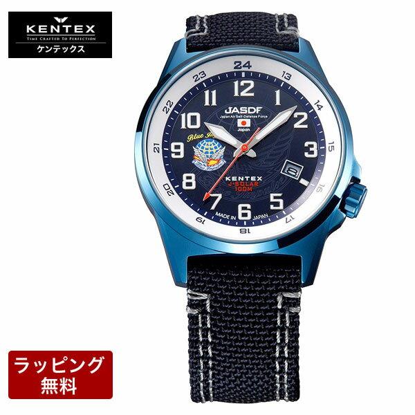 【送料:ラッピング無料】KENTEX ケンテックス防衛省本部契約 JSDF StandardBlue Impulse ソーラースタンダードメンズ腕時計S715M-07