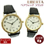 LIBERTAリベルタ腕時計ペアセットレトロタイプラウンド日本製MadeInJapanLI-030MA-01LI-030LS-01
