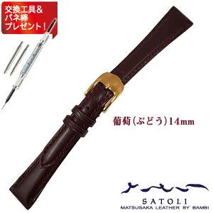 時計 ベルト BAMBI 時計バンド 腕時計 ベルト 時計 ベルト 交換 替えベルト SATOLI さとり 松阪牛 皮革 使用 最高級 牛革 ストラップ レディース 葡萄 ボルドー 14mm HC001E0-L