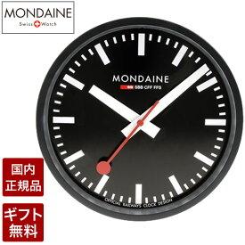 マラソン限定【ポイント10倍!クーポン有】7/11 2時まで モンディーン 腕時計 MONDAINE Wall Clock ウォールクロック 25cm 掛け時計 ブラック A990.CLOCK.64SBB