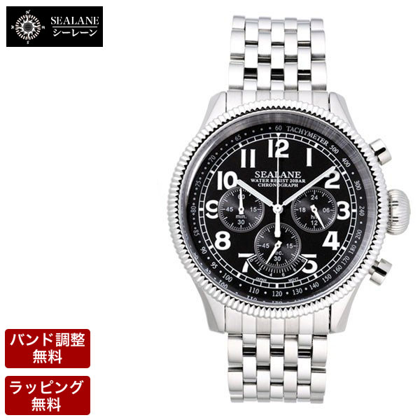 シーレーン SEALANE メンズ 腕時計 SE15-BK
