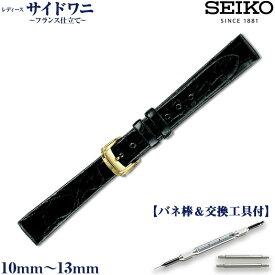 腕時計ベルト 【バンド 交換工具 バネ棒 3点セット】 SEIKO セイコー 正規品 サイドワニ フランス仕立て レディース 黒 10mm (DA23) 11mm (DA24) 12mm (DA25) 13mm (DA26)