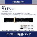 【メール便対応】時計バンド 時計ベルトSEIKO セイコー 腕時計 バンド ベルトサイドワニ 〜フランス仕立て〜メンズ 黒…