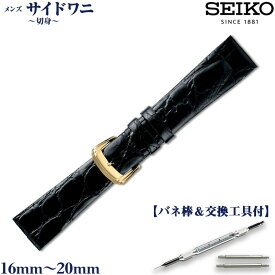 [月間優良ショップ受賞] セイコー 腕時計 時計バンド 時計 ベルト 腕時計ベルト バンド SEIKO 純正 革バンド 16mm 17mm 18mm 19mm 20mm ワニ サイドワニ メンズ 黒 DA50 DA51 DA52 DA53 DA54 交換 替え 腕時計用アクセサリー