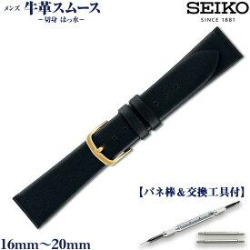 [月間優良ショップ受賞] セイコー 腕時計 時計バンド 時計 ベルト 腕時計ベルト バンド SEIKO 純正 革バンド 16mm 17mm 18mm 19mm 20mm 牛革 レザー スムース はっ水 メンズ 黒 DA91R DA92R DA93R DA94R DX84 交換 替え 腕時計用アクセサリー