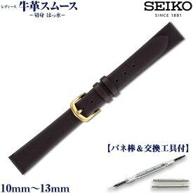 腕時計ベルト 【バンド 交換工具 バネ棒 3点セット】 SEIKO セイコー 正規品 牛革 スムース はっ水 レディース こげ茶 10mm (DA96R) 11mm (DA97R) 12mm (DA98R) 13mm (DA99R)