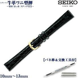 腕時計ベルト 【バンド 交換工具 バネ棒 3点セット】 SEIKO セイコー 正規品 牛革 ワニ型押 はっ水 ステッチ付 レディース 黒 10mm (DAA6) 11mm (DAA7) 12mm (DAA8) 13mm (DAA9)