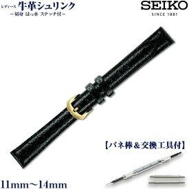 腕時計ベルト 【バンド 交換工具 バネ棒 3点セット】 SEIKO セイコー 正規品 牛革 シュリンク はっ水 ステッチ付 レディース 黒 11mm (DAD8R) 12mm (DAD9R) 13mm (DAE0R) 14mm (DXG8)