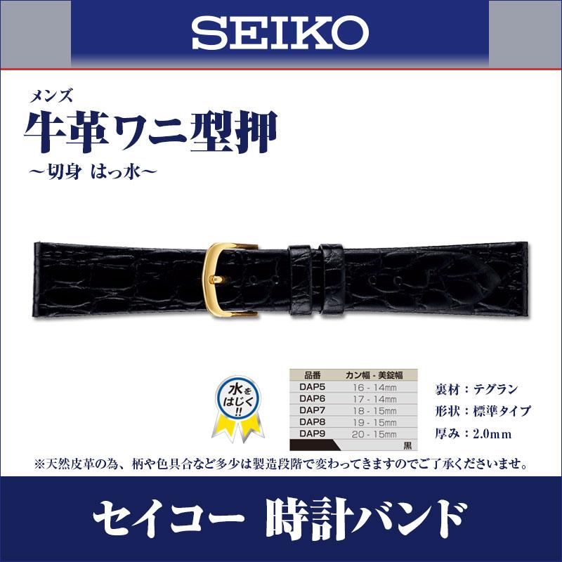 腕時計ベルト 【バンド 交換工具 バネ棒 3点セット】 SEIKO セイコー 正規品 牛革 ワニ型押 はっ水 メンズ 黒 16mm (DAP5) 17mm (DAP6) 18mm (DAP7) 19mm (DAP8) 20mm (DAP9)