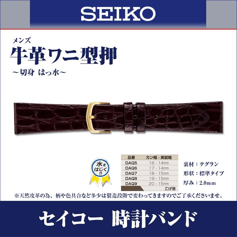 腕時計ベルト 【バンド 交換工具 バネ棒 3点セット】 SEIKO セイコー 正規品 牛革 ワニ型押 はっ水 メンズ こげ茶 16mm (DAQ5) 17mm (DAQ6) 18mm (DAQ7) 19mm (DAQ8) 20mm (DAQ9)