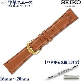 [月間優良ショップ受賞] セイコー 腕時計 時計バンド 時計 ベルト 腕時計ベルト バンド SEIKO 純正 革バンド 16mm 17mm 18mm 19mm 20mm 牛革 レザー スムース はっ水 ステッチ メンズ うす 茶 マイナスイオン DX67 DX68 DX69 DX70 DX71 交換 替え 腕時計用アクセサリー