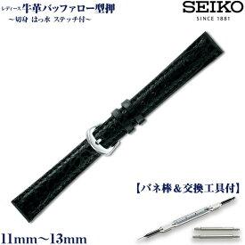 腕時計ベルト 【バンド 交換工具 バネ棒 3点セット】 SEIKO セイコー 正規品 牛革 バッファロー型押 はっ水 ステッチ付 レディース 黒 マイナスイオン 11mm (DX97A) 12mm (DX98A) 13mm (DX99A)