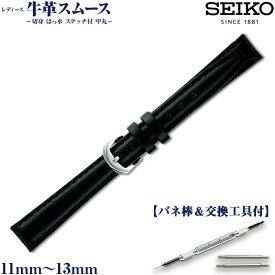腕時計ベルト 【バンド 交換工具 バネ棒 3点セット】 SEIKO セイコー 正規品 牛革 スムース はっ水 ステッチ付 甲丸 レディース 黒 抗菌防臭 11mm (DXH5A) 12mm (DXH6A) 13mm (DXH7A)