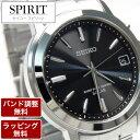 【バンド調整:ラッピング無料】 SEIKO セイコー SPIRIT スピリット ソーラー電波時計 メンズ 腕時計 SBTM169