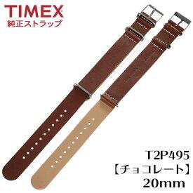 TIMEX ベルト 時計 ベルト 腕時計ベルト 時計ベルト 時計バンド 時計 バンド TIMEX タイメックス ウィークエンダー セントラルパーク シリーズ 交換用ストラップ(チョコレート) 20mm T2P495-STP