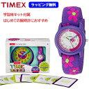 在庫あり タイメックス キッズ 腕時計 TIMEX タイムティーチャー BOXSET 子供用腕時計 キッズウォッチ TWG014800 プレ…