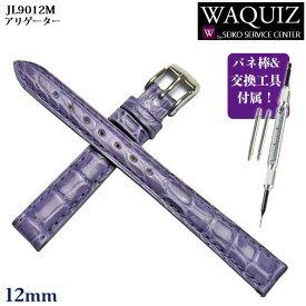 時計 ベルト セイコー 腕時計 ベルト 時計バンド 交換 替えベルト SEIKO 高級皮革 WAQUIZ ワクイズ アリゲーター レディース パープル 12mm (美錠10mm) JL9012M
