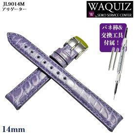 時計 ベルト セイコー 腕時計 ベルト 時計バンド 交換 替えベルト SEIKO 高級皮革 WAQUIZ ワクイズ アリゲーター レディース パープル 14mm (美錠12mm) JL9014M