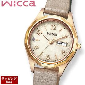 [月間優良ショップ受賞] シチズン 腕時計 ウィッカ CITIZEN wicca レディース腕時計 ソーラー時計 ソーラーテック KH3-525-90