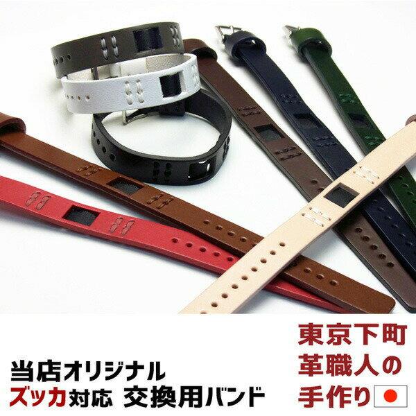腕時計ベルト 時計ベルト 時計バンド 時計 バンド 当店オリジナル ZUCCa ズッカ 対応 交換用 東京下町 革職人の手作り MADE IN JAPAN あなたのお気に入りがきっと見つかる♪全9色 ZJP