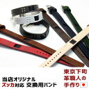 ズッカ 腕時計 ベルト 交換 時計 腕時計ベルト 時計ベルト 時計バンド 当店オリジナル ZUCCa ズッカ 対応 交換用 東京下町 革職人の手作り MADE IN JAPAN あなたのお気に入りがきっと見つかる♪ 送料無料 ZJP